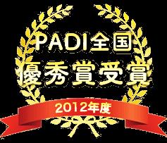 PADI全国 優秀賞受賞 2012年度