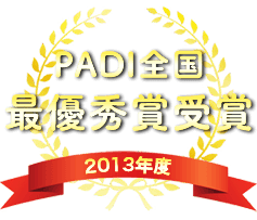 PADI全国 優秀賞受賞 2013年度