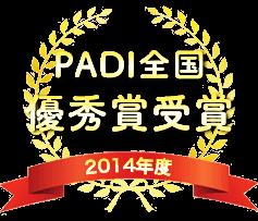 PADI全国 優秀賞受賞 2014年度
