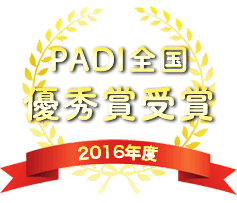 PADI全国 優秀賞受賞 2016年度