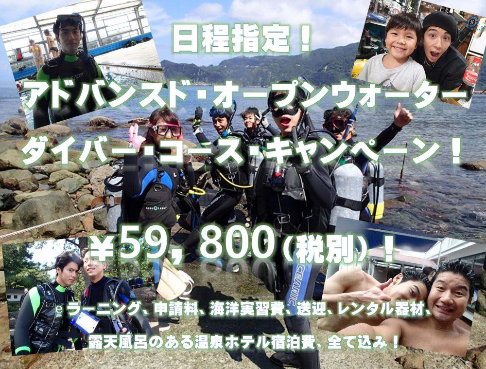 日程指定!アドバンスコース総額¥59,800!(税別)キャンペーン!